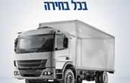 מורגן קפיטל – פתרון הליסינג למשאיות שמשגע בעלי עסקים